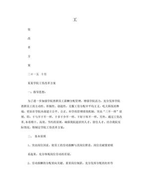 工资改革方案.doc