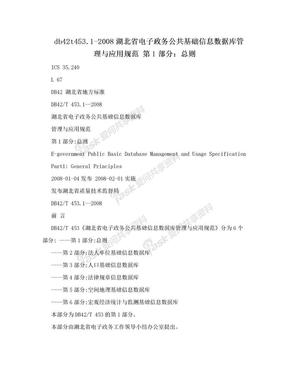 db42t453.1-2008湖北省电子政务公共基础信息数据库管理与应用规范 第1部分:总则.doc