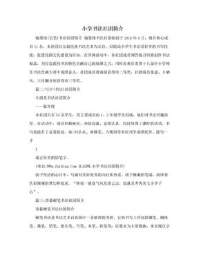 小学书法社团简介.doc