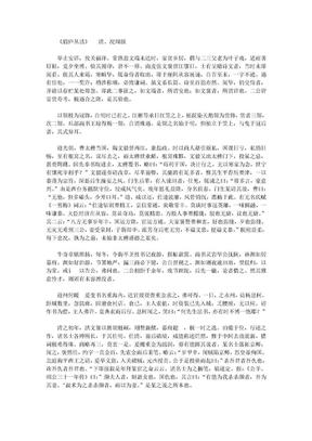 157《眉庐丛话》《续眉庐丛话》清·况周颐.doc