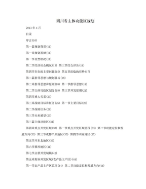 四川省主体功能区规划.doc