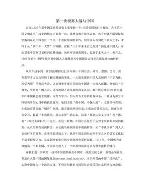 第一次世界大战与中国.doc