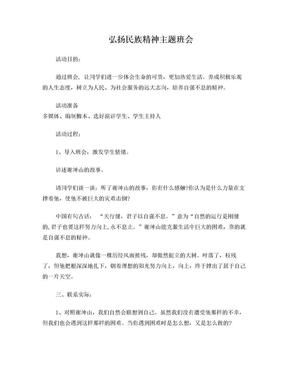 弘扬民族精神主题班会.doc