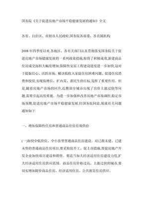 国家调控房地产行业措施.doc