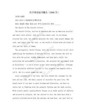 红字英语读书报告(2800字).doc