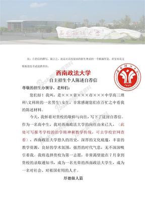 2019年西南政法大学自主招生报 名个人陈述自荐信范文模板.doc