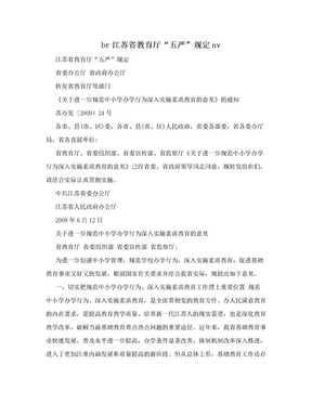 "br江苏省教育厅""五严""规定nv.doc"