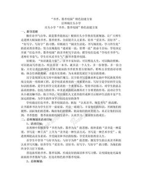 """打造""""书香、墨香校园""""活动方案.doc"""