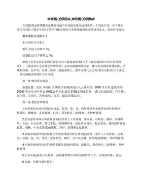 物业委托合同范本_物业委托合同格式.docx