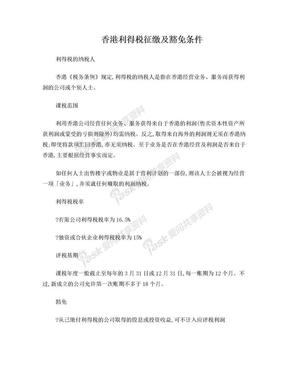 香港利得税征缴及豁免条件.doc