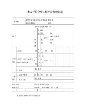 平行检验记录表格.doc