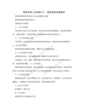 值班经理工作流程P4---格林豪泰连锁酒店.doc