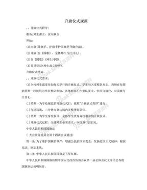 升旗仪式规范.doc