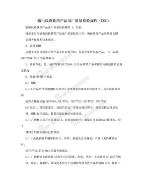 输电线路铁塔产品出厂质量检验规程(DOC).doc