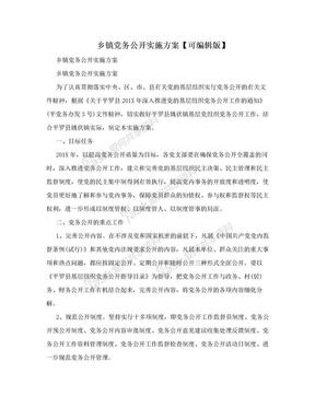 乡镇党务公开实施方案【可编辑版】.doc