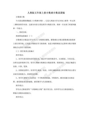 人教版五年级上册小数乘小数说课稿.doc