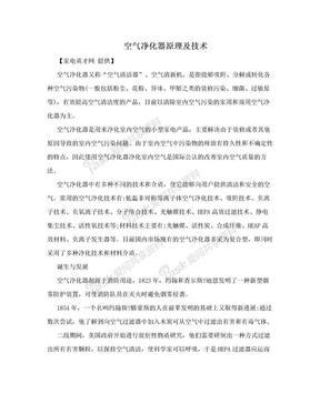 空气净化器原理及技术.doc