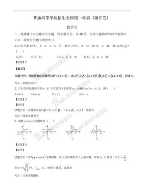 2019-2020年最新高考仿真模拟试题(数学文科)浙江卷及答案解析.doc