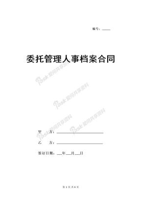 委托管理人事档案合同.docx