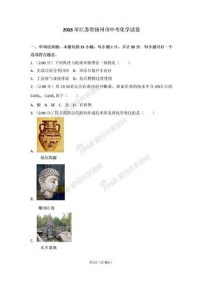 2018年江苏省扬州市中考化学试卷.doc