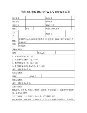 医疗设备安装验收报告单 以及医疗设备维修单.doc