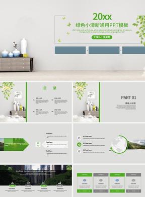 绿色小清新通用PPT模板.pptx