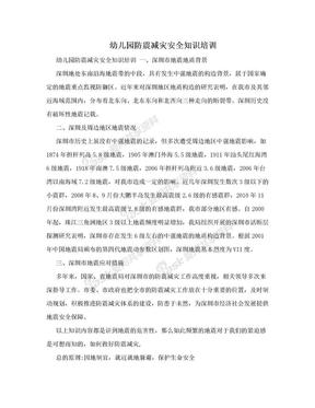 幼儿园防震减灾安全知识培训.doc