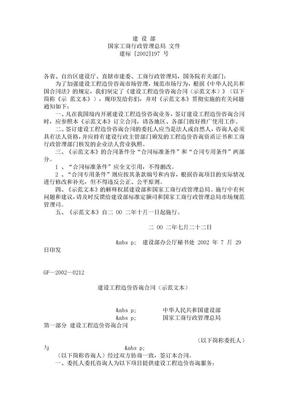 工程造价咨询合同(示范文本).doc