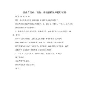 甘肃省医疗、预防、保健机构医师聘用证明.doc