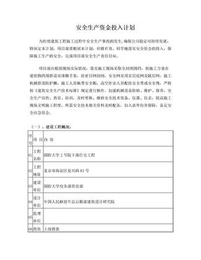 建筑行业安全生产资金投入计划.doc
