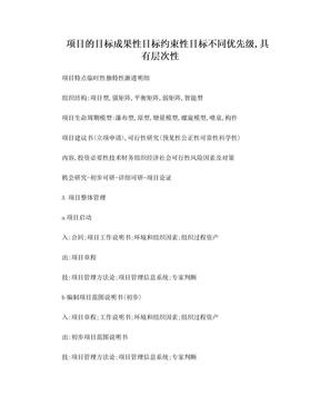 系统集成项目管理工程师总结.doc