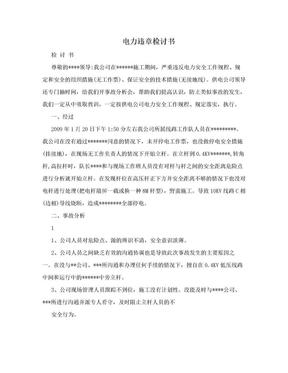 电力违章检讨书.doc