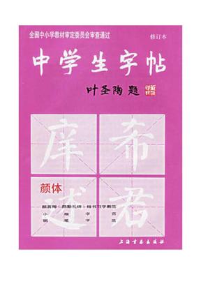 中学生字帖:叶圣陶题 颜体.pdf