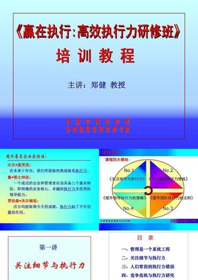 企业执行力培训教程(免费下载).ppt