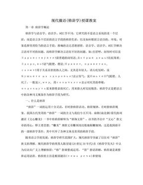 现代俄语(修辞学)授课教案.doc