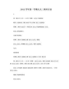 2012大班学科计划201209.doc