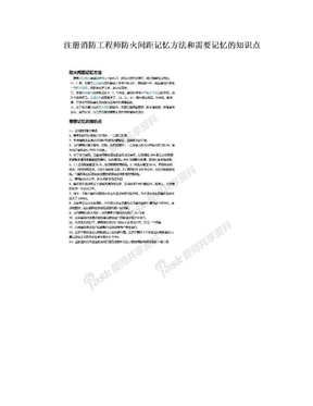 注册消防工程师防火间距记忆方法和需要记忆的知识点.doc
