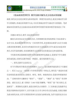 质量管理学论文汽车质量管理论文.doc