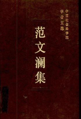 范文澜集.pdf