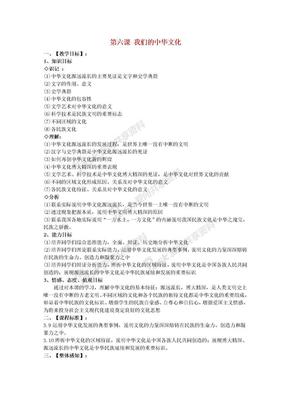 高中政治《我们的中华文化》教案1 新人教版必修3.doc