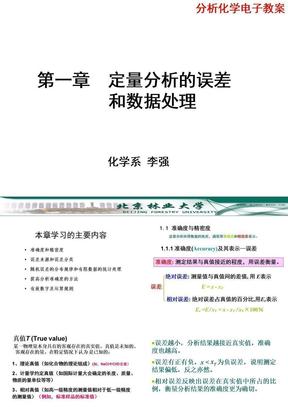 第一章  定量分析的误差和数据处理.ppt
