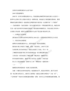 房产局窗口述职报告doc - 安阳便民网.doc