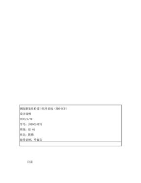 软件系统设计文档报告.doc