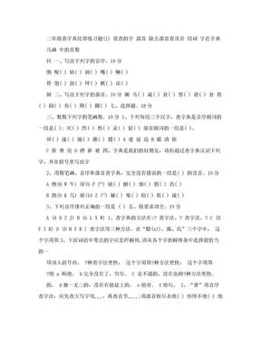 小学生查字典比赛.doc