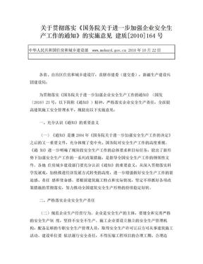 20101013关于贯彻落实《国务院关于进一步加强企业安全生产工作的通知》的实施意见.doc
