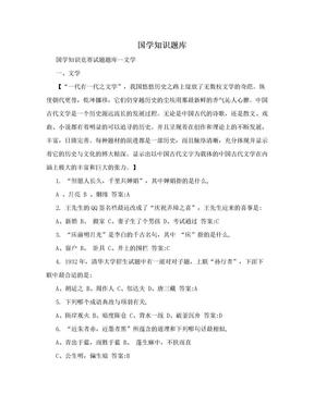 国学知识题库.doc