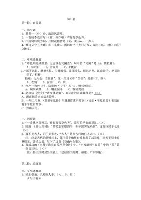 首届绵州诗词会复赛试题示例5套2.0.docx