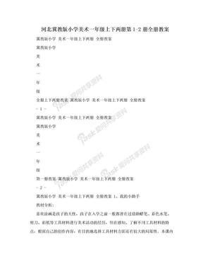 河北冀教版小学美术一年级上下两册第1-2册全册教案.doc