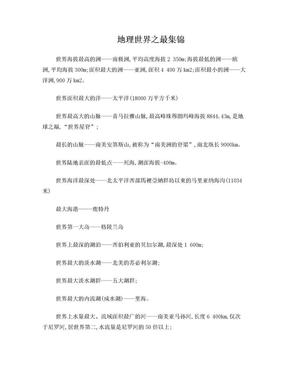 地理世界之最集锦.doc