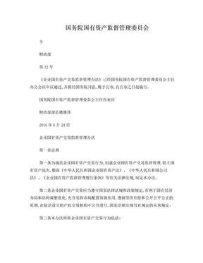 企业国有资产交易监督管理办法20160701.doc